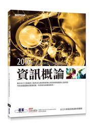 2016 資訊概論-cover