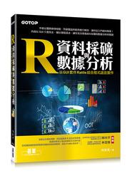 R資料採礦與數據分析--以 GUI 套件 Rattle 結合程式語言實作-cover