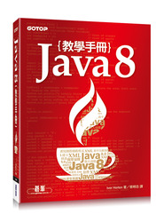 Java 8 教學手冊-cover