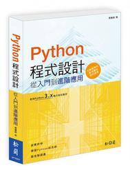 Python 程式設計:從入門到進階應用-cover