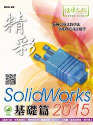 精彩 SolidWorks 2015-基礎篇-cover
