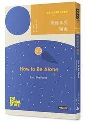 艾倫‧狄波頓的人生學校:開始享受獨處 (How to Be Alone (School of Life))-cover