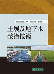 土壤及地下水整治技術-cover