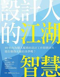 設計人的江湖智慧:10年內為個人服務的設計工作即將消失,還在做偽大師的美夢嗎?-cover