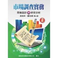市場調查實務 : 問卷設計與研究分析, 2/e-cover