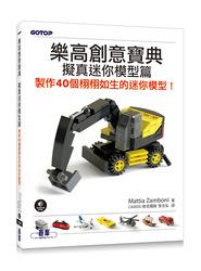 樂高創意寶典:擬真迷你模型篇-cover