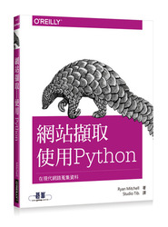 網站擷取|使用 Python (Web Scraping with Python: Collecting Data from the Modern Web)-cover