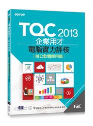 TQC 2013 企業用才電腦實力評核 -- 辦公軟體應用篇-cover