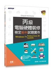丙級電腦硬體裝修檢定術科試題實作 | Windows 7 + Fedora Core 20 + CentOS-cover