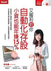 艾蜜莉教你自動化存股小資也能年賺15% (附2片教學DVD)-cover