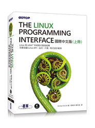 The Linux Programming Interface 國際中文版 (上冊)-cover