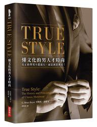 TRUE STYLE 懂文化的男人才時尚-cover