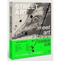 街頭藝術浪潮:街上的美術館,一線藝術家、經紀畫廊、英倫現場 直擊訪談-cover