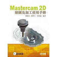 Mastercam 2D 繪圖及加工使用手冊, 2/e-cover