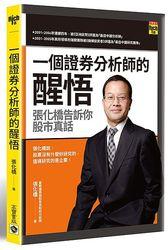 一個證券分析師的醒悟:張化橋告訴你股市真話-cover