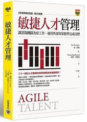 敏捷人才管理:讓雲端團隊為你工作,運用外部專家精準完成目標 (AGILE TALENT)-cover