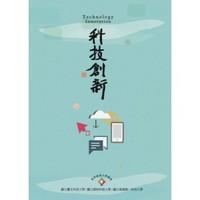 科技創新-cover