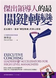 傑出領導人的最關鍵轉變:走出權力,變身「轉型教練」的革心旅程【如何讓改變發生?系列4】-cover