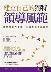 建立自己的獨特領導風範:團隊改變的基礎,永遠靠領導力支持【如何讓改變發生?系列2】-cover