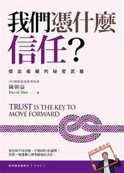 我們憑什麼信任?:傑出組織的秘密武器【如何讓改變發生?系列1】-cover