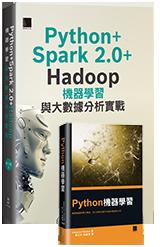 Python 機器學習 + Python+Spark 2.0+Hadoop機器學習與大數據分析實戰 (雙書合購促銷)-cover