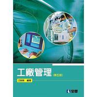 工廠管理, 5/e-cover