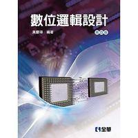 數位邏輯設計, 4/e-cover