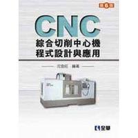 CNC 綜合切削中心機程式設計與應用, 6/e-cover
