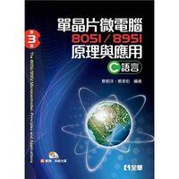 單晶片微電腦 8051/8951 原理與應用(C語言), 3/e (附範例、系統光碟)-cover