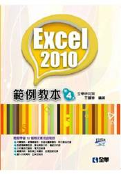 Excel 2010 範例教本, 4/e (附範例光碟)-cover