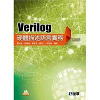 Verilog 硬體描述語言實務, 3/e (附範例光碟)-cover