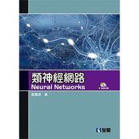 類神經網路, 2/e (附範例光碟)-cover