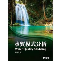 水質模式分析-cover