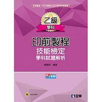 乙級印前製程技能檢定學科試題解析 (2017最新版)(附隨堂測驗卷)-cover