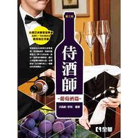 侍酒師-葡萄酒篇, 3/e-cover