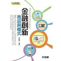 金融創新-商品與模式-cover