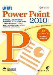 達標!PowerPoint 2010, 2/e-cover