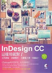 InDesign CC 這樣用就對了- 文件排版、書冊製作、互動電子書一本搞定-cover
