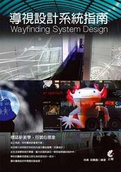導視設計系統指南 Wayfinding System Design-cover
