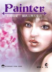 Painter彩繪精靈–擬真人物大集合 (舊版: 用 Painter 來繪製寫實人物)-cover