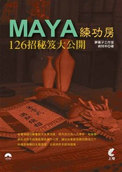 Maya 練功房─126招秘笈大公開 (舊版:Maya 武學至寶)-cover