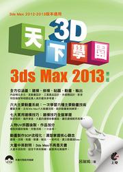 天下 3D學園 -- 3ds Max 2013, 2/e-cover