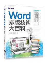 Word 排版技術大百科-cover