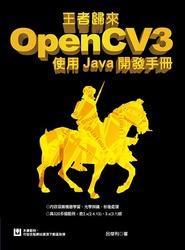 王者歸來:OpenCV3使用Java開發手冊-cover