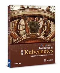 Google 御用 Docker 叢集管理 Kubernetes-cover