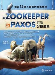 撐起14億人電商的技術機密:用Paxos及ZooKeeper打造分散叢集 (舊版: 全球最大的商業分散式叢集實作:淘寶技術長親手教你Paxos及ZooKeeper)-cover