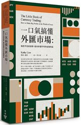 一口氣搞懂外匯市場:無所不在的貨幣,是你非懂不可的金融商品 (The Little Book of Currency Trading: How to Make Big Profits in the World of Forex)-cover