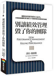 別讓績效管理毀了你的團隊 (How Performance Management Is Killing Performance-and What to Do About It)-cover