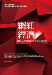 網紅經濟:移動互聯網時代的千億紅利市場-cover