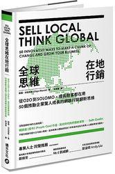 全球思維在地行銷:從O2O到SOLOMO,成長駭客都在用,50個推動企業驚人成長的網路行銷創新思維 (Sell Local Think Global: 50 Innovative Ways to Make a Chunk of Change and Grow your Business)-cover